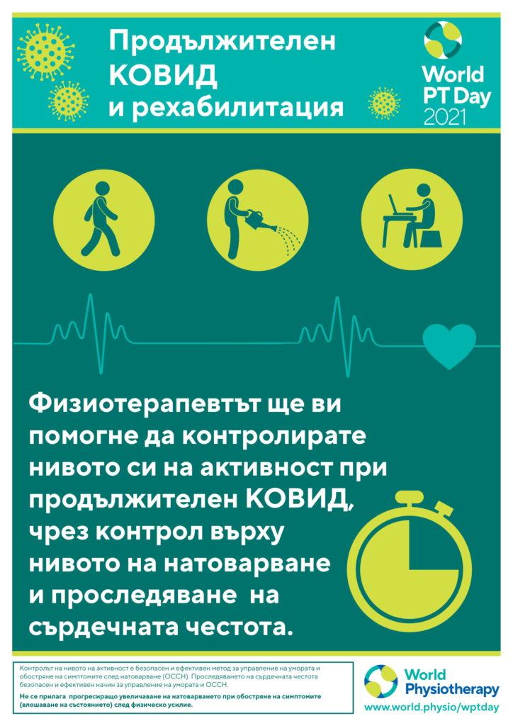 WPTD2021-Poster2-Bulgarian-A4-v1-1
